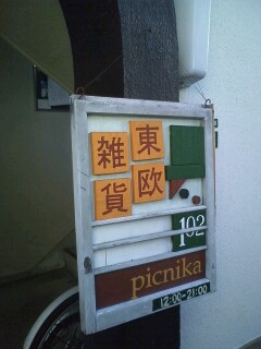 20091011164259