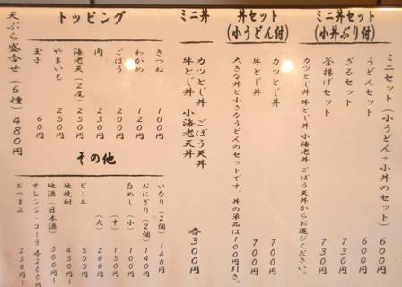 和助メニュー217