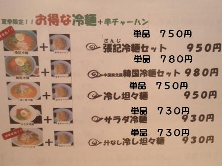 張記メニュー218