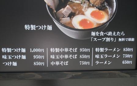 元助メニュー218