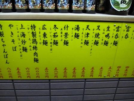 永楽苑メニュー218