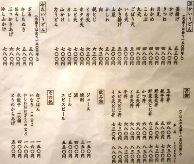 まことメニュー218