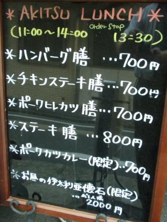 秋津メニュー