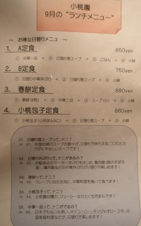 小桃メニュー2