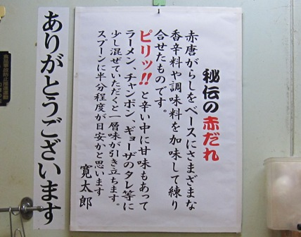 寛太郎能書き