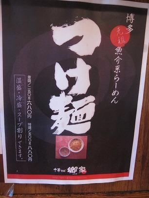 s-郷屋メニュー3IMG_0924
