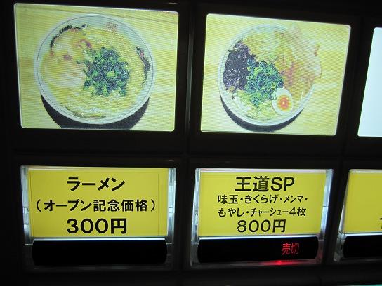 s-王道メニュー2IMG_1152