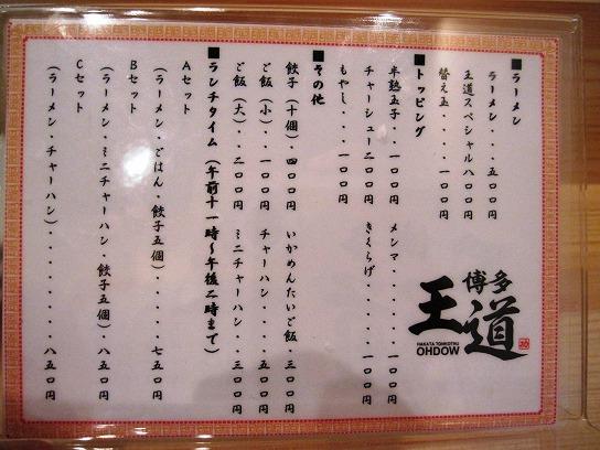 s-王道メニューIMG_1148