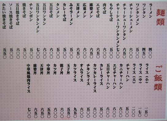 s-永楽メニューIMG_1160