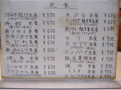 s-ちじわメニューIMG_1275