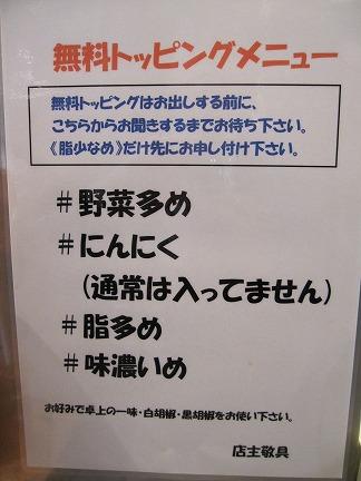 s-大トッピングIMG_1291