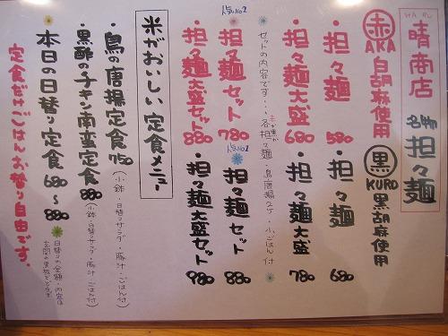 s-晴商店メニューIMG_1314