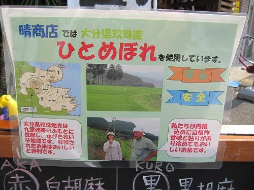 s-晴商店外告示IMG_1325