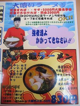 s-大龍メニュー2IMG_1368