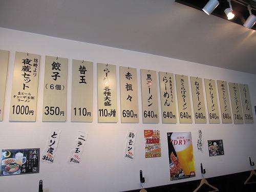 s-雷蔵メニューIMG_1397