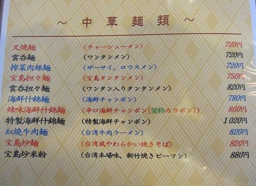 s-宝島メニューIMG_1417