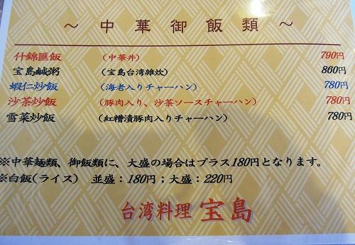 s-宝島メニュー2IMG_1416