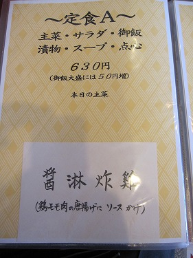 s-宝島メニュー3IMG_1418