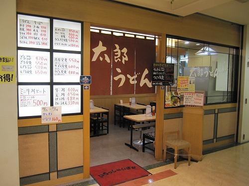 s-交通センター太郎IMG_1445