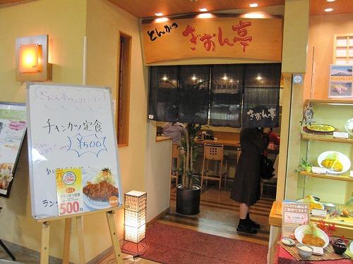 s-交通センターぎおんIMG_1440