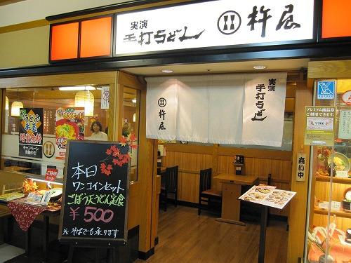 s-交通センター杵屋IMG_1438