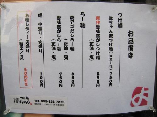 s-洋ちゃんメニューIMG_1516