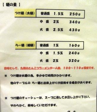 s-洋ちゃんメニュー4IMG_1518洋ちゃんメニュー2