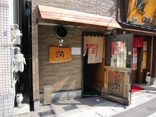 s-潤外見IMG_1553