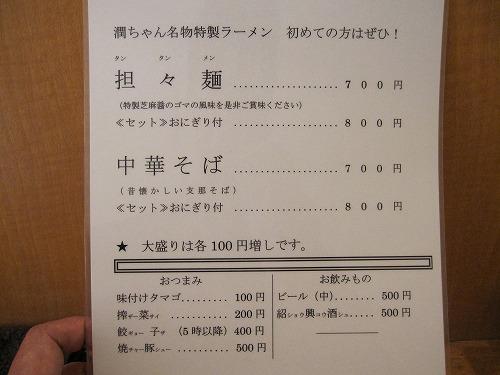 s-潤メニューIMG_1557