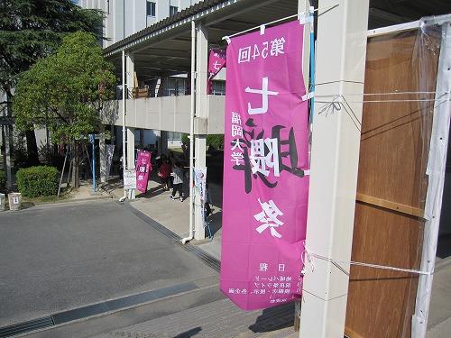s-福大祭りIMG_1601