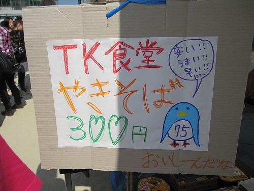 s-福大祭り焼きそば外見2IMG_1615