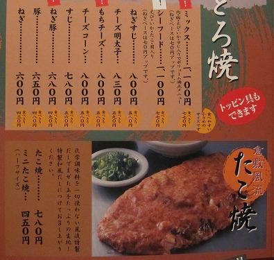 s-風メニューIMG_1654