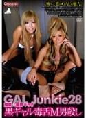GAL Junkie 28 黒ギャル毒舌M男殺し