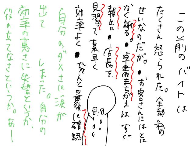 snap_mokachann_20118604251.jpg