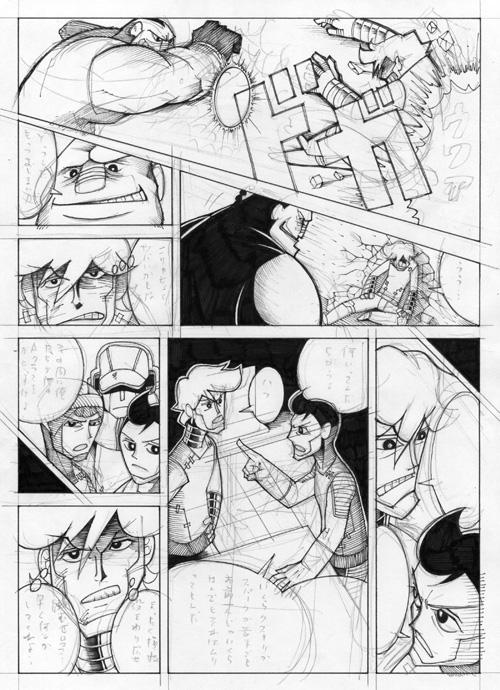 第3話7ページ目ラフ