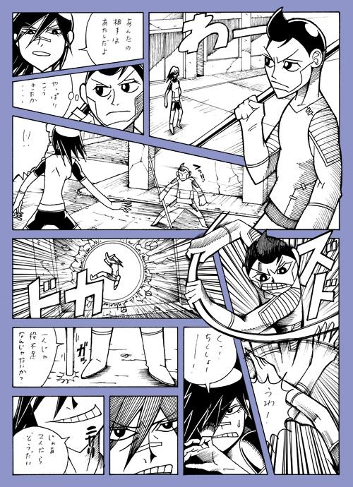 第3話4ページ目