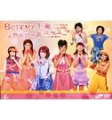 Berryz工房ライブツアー2005初夏 初単独~まるごと~