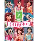 Berryz工房ライブツアー2005秋~スイッチON!~
