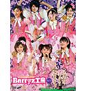 2007桜満開Berryz工房ライブ~この感動は二度とない瞬間である~