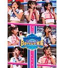 Berryz工房コンサートツアー2007夏 ~ウェルカム!Berryz宮殿~