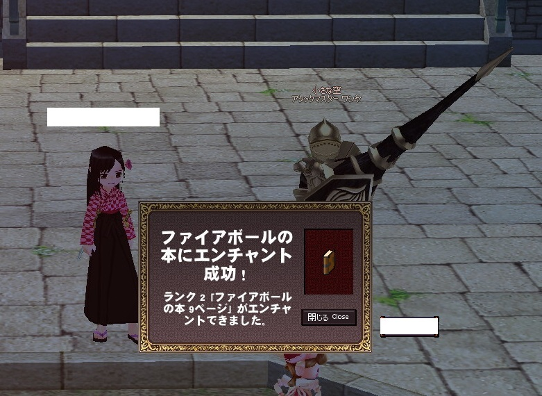 mabinogi_2011_03_27_003.jpg