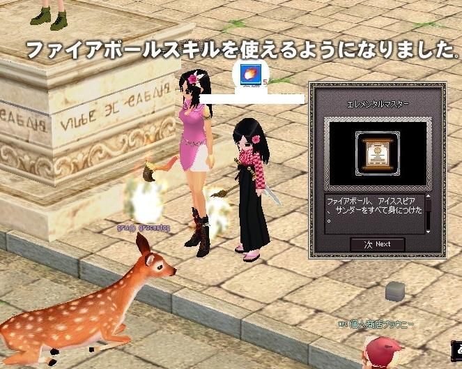 mabinogi_2011_03_28_002.jpg