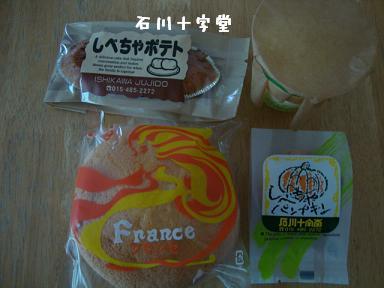 石川十字堂お菓子