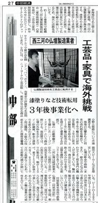 日経2009813小