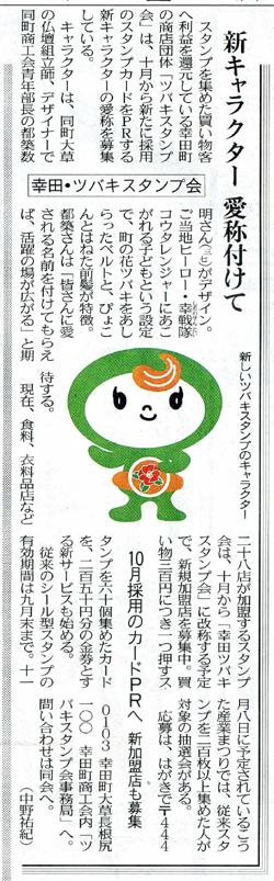 中日新聞2009814小