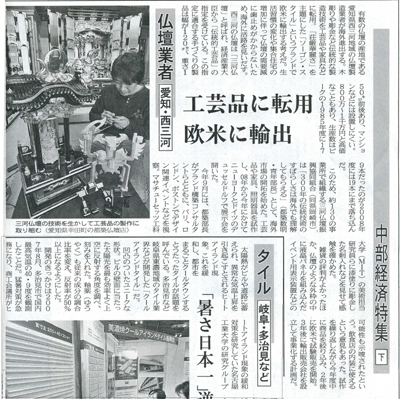 日経2009.10.29小