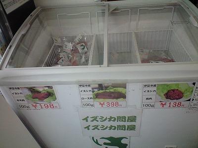 森のたね 富士山田舎暮らし日記 鹿肉 流通