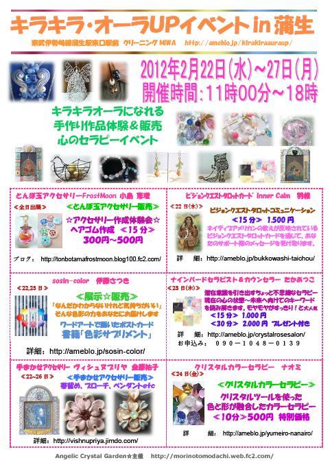 2月蒲生イベント1