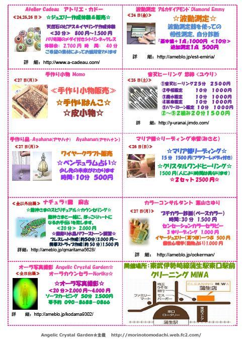 2月蒲生イベント2