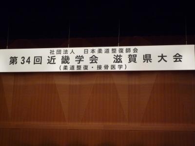 近畿ブロック学会